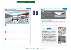 運転教本 pdf ダウンロード
